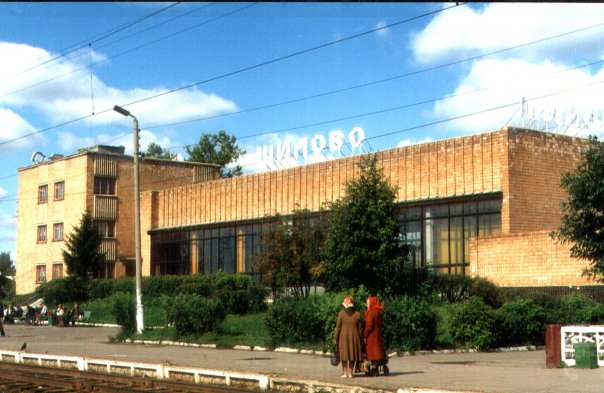Вокзал до реконструкции